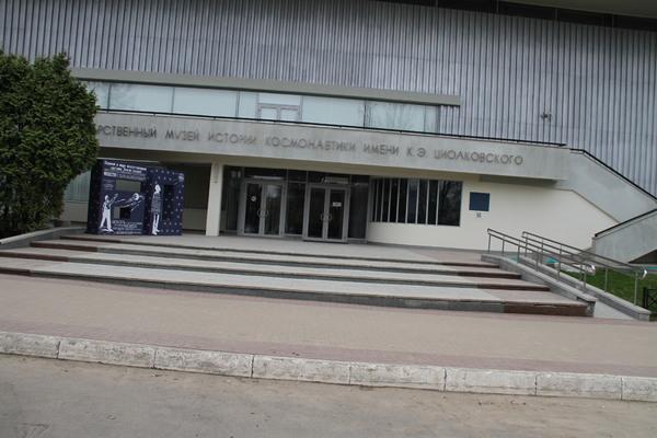 Музей Космонавтики Калуга Кровля Гранит Мансуровский